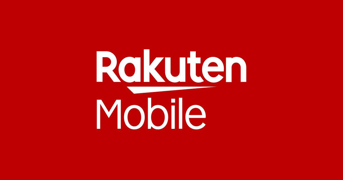楽天Mobileのイメージ