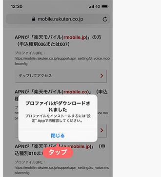 iPhoneに設定しているパスコードを入力します。