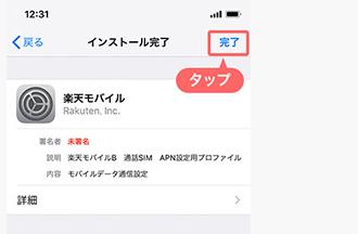 楽天 モバイル iphone プロファイル