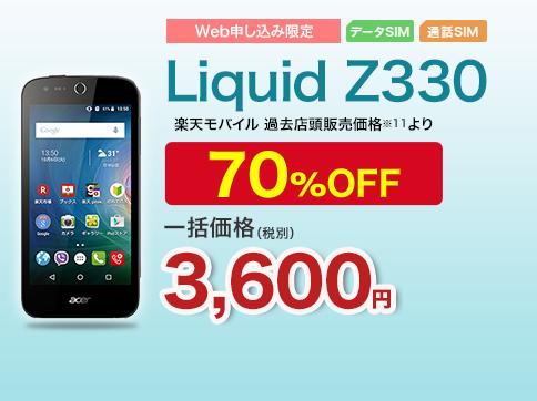 LiquidZ330