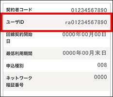 ユーザー id モバイル 楽天 楽天カードに紐づいているアカウント(楽天ID)を他のアカウントに変更する方法