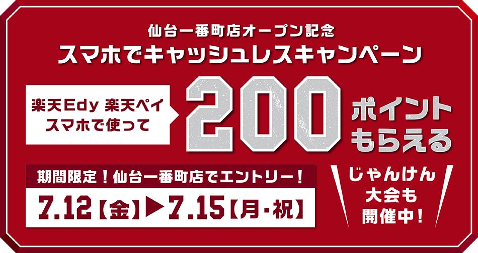 6fc82374b4 「仙台一番町店オープン記念 スマホでキャッシュレスキャンペーン」開催! 東北ゴールデンエンジェルス、スイッチもお店に駆けつけます!