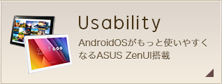 Usability AndroidOSがもっと使いやすくなるASUS ZenUI搭載