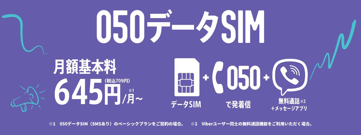 楽天モバイル: 050データSIM(S...
