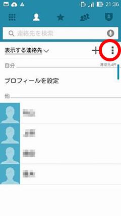 電話 帳 リンク 楽天