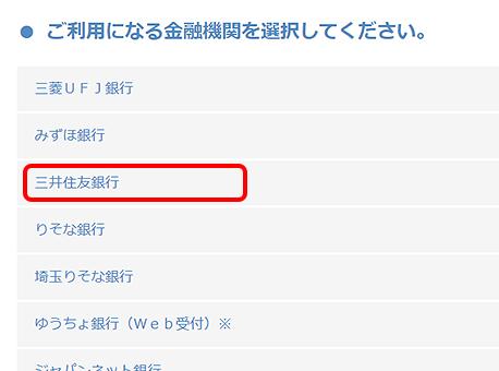 三井 住友 銀行 金融 機関 番号