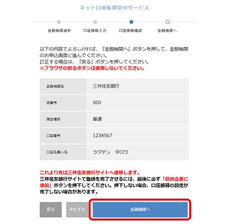 金融機関コード 三井住友銀行