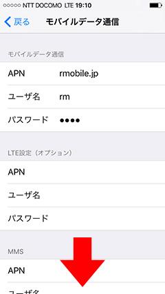 楽天 モバイル テザリング iphone