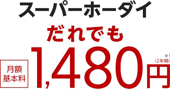 スーパーホーダイ 2年間ずっと 月額基本料 1,480円~