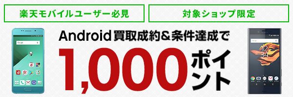 Androidの買取成約&条件達成で1,000ポイント
