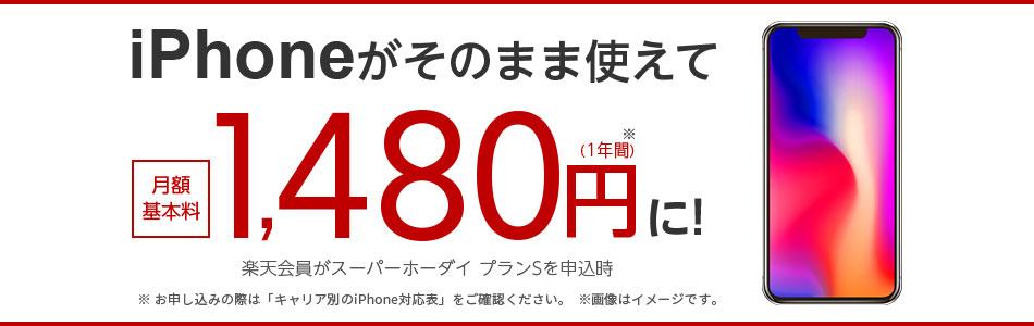 楽天モバイル 安心 お得な格安スマホ スマートフォン 格安sim