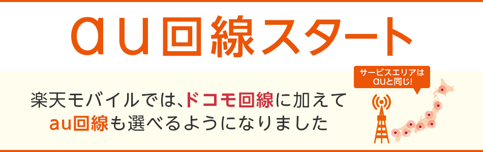 https://mobile.rakuten.co.jp/resource/common/img/bnr_00/950x300_au_teaser.jpg