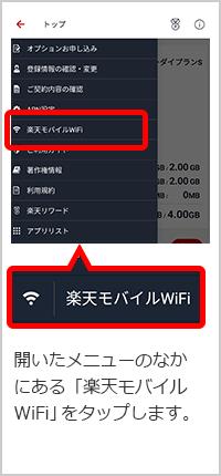 楽天 モバイル wifi